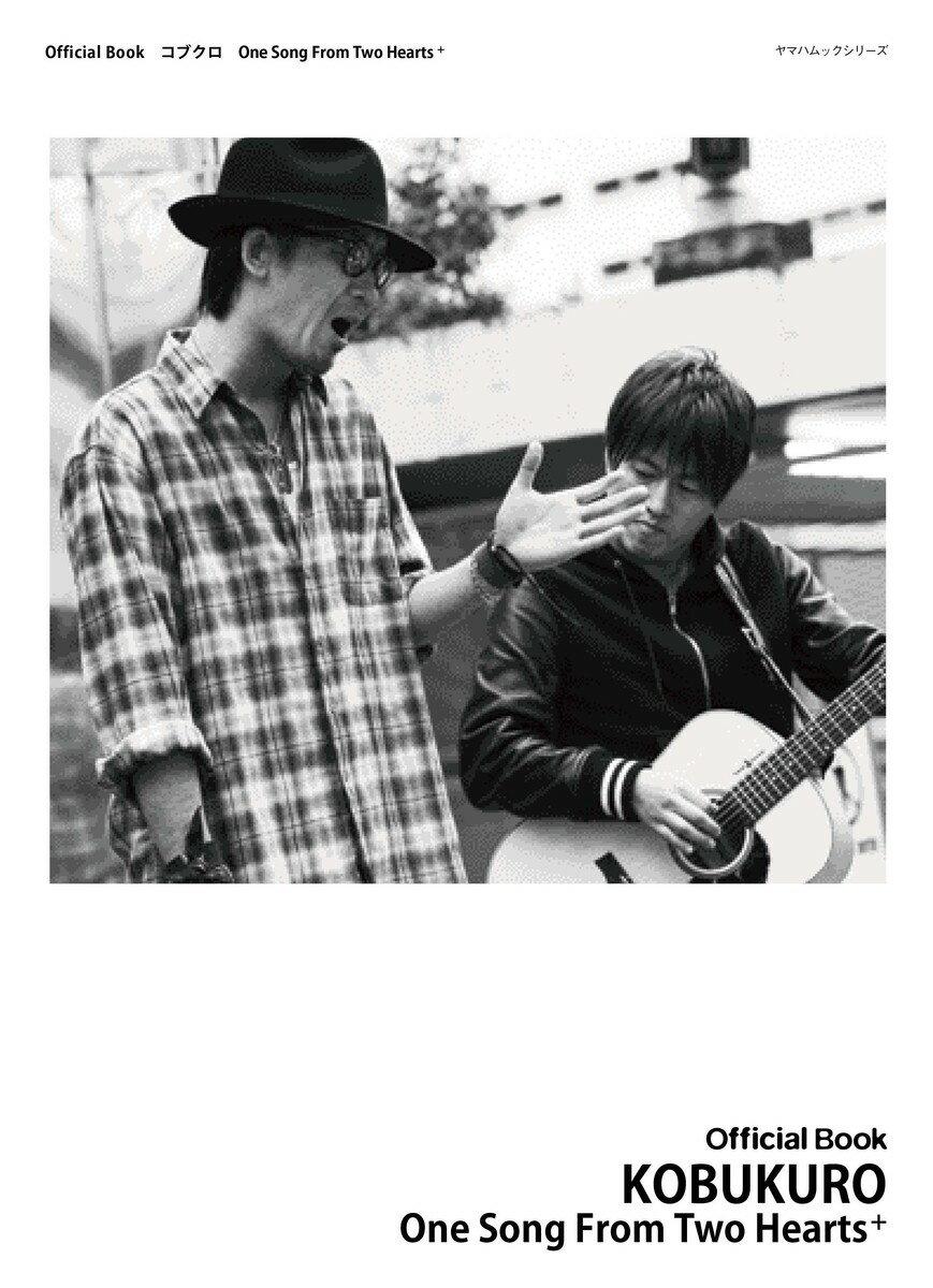 ヤマハムックシリーズ Official Book コブクロ One Song From Two Hearts+画像