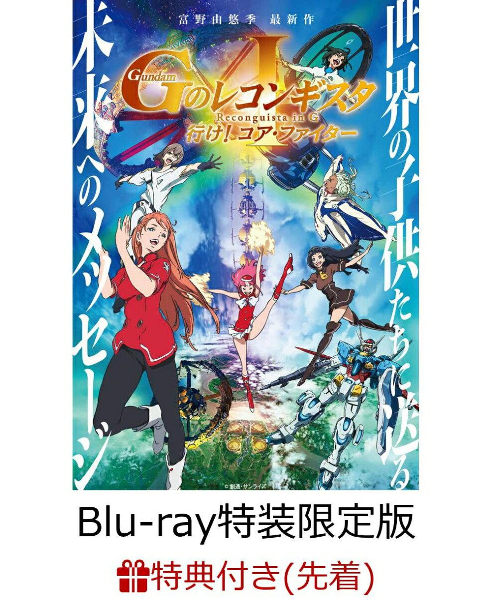 【先着特典】劇場版『ガンダム Gのレコンギスタ I』「行け!コア・ファイター」Blu-ray特装限定版(形部一平描き下ろしミニ色紙付き)【Blu-ray】画像