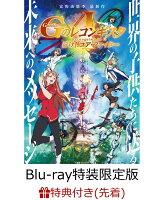 【先着特典】劇場版『ガンダム Gのレコンギスタ I』「行け!コア・ファイター」Blu-ray特装限定版(形部一平描き下ろしミニ色紙付き)【Blu-ray】