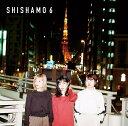 SHISHAMO 6 [ SHISHAMO ]