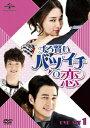 【楽天ブックスならいつでも送料無料】ずる賢いバツイチの恋 DVD SET1