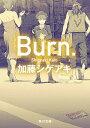 Burn.-バーンー (角川文庫) [ 加藤 シゲアキ ]