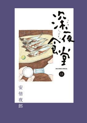 深夜食堂 13 (ビッグ コミックス) [ 安倍夜郎 ]