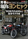 青春の80'sヨンヒャク '80年代の400cc空冷モデル編