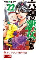 【楽天ブックス限定特典付き】六道の悪女たち 1-22巻セット