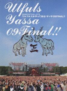 OSAKAウルフルカーニバル ウルフルズがやって来る!ヤッサ09FINAL!!
