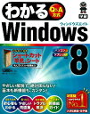 【送料無料】わかるWindows8 [ 星野未知 ]