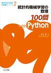 統計的機械学習の数理100問 with Python (機械学習の数理100問シリーズ 2) [ 鈴木 讓 ]