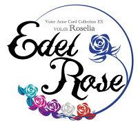 『Edel Rose』メイキングDVD&9ポケットバインダー