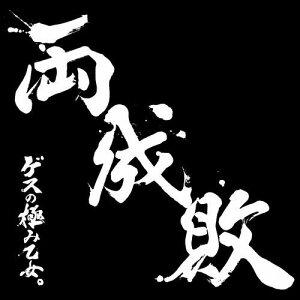 両成敗 (初回限定盤 CD+DVD) [ ゲスの極み乙女。 ]