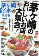 茅ヶ崎食本改訂版