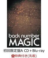 【先着特典】MAGIC (初回限定盤A CD+Blu-ray) (特典内容未定)