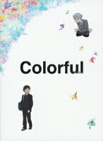 Colorful【Blu-ray】