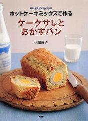 【送料無料】ホットケーキミックスで作るケークサレとおかずパン [ 大庭英子 ]