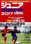 ジュニアSoccer clinic(2017) Soccer clinic+α 全日本少年サッカー大会に出場した7チームが実践する「1対1」 (B.B.MOOK)