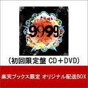 【楽天ブックス限定 オリジナル配送BOX】9999 (初回限定盤 CD+DVD) [ THE YELLOW MONKEY ]