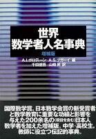 【バーゲン本】世界数学者人名事典 増補版