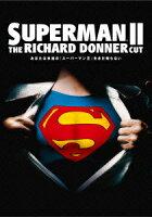 スーパーマン2 リチャード・ドナーCUT版