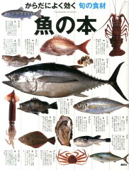【送料無料】からだによく効く旬の食材 魚の本 [ 講談社 ]