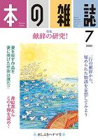 本の雑誌445号2020年7月号
