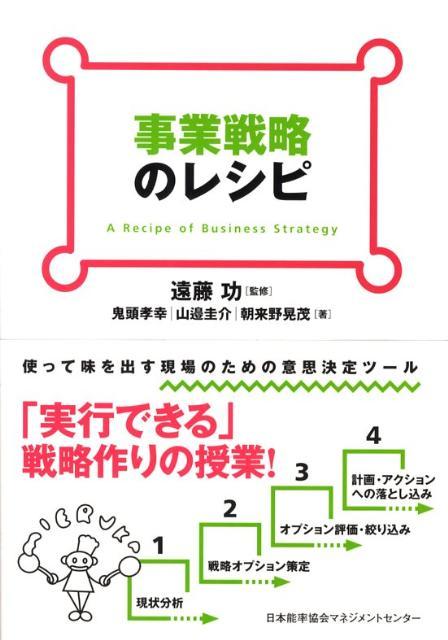 「事業戦略のレシピ」の表紙