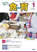 食育フォーラム(第20巻 第1号 通巻225号;2020年1月号)