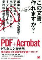 PDF+Acrobatビジネス文書活用