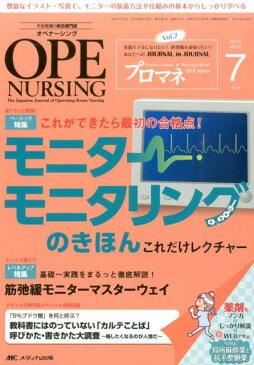 オペナーシング 16年7月号(31-7) The Japanese Journal of O 特集:これができたら最初の合格点!モニター・モニタリングのき