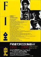 【謝恩価格本】F1全史(第6集)
