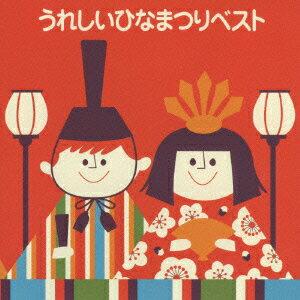 【送料無料】【CDポイント5倍対象商品】COLEZO!::うれしいひなまつりベスト [ (キッズ) ]