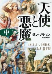 天使と悪魔(中) (角川文庫)