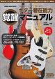 ストラト・オーナーのためのギター潜在能力覚醒マニュアル ストラトがよく鳴るギター・メンテナンス技法集 (シンコー・ミュージック・ムック) [ 竹田豊 ]