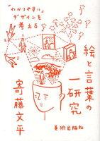 『絵と言葉の一研究 「わかりやすい」デザインを考える』の画像