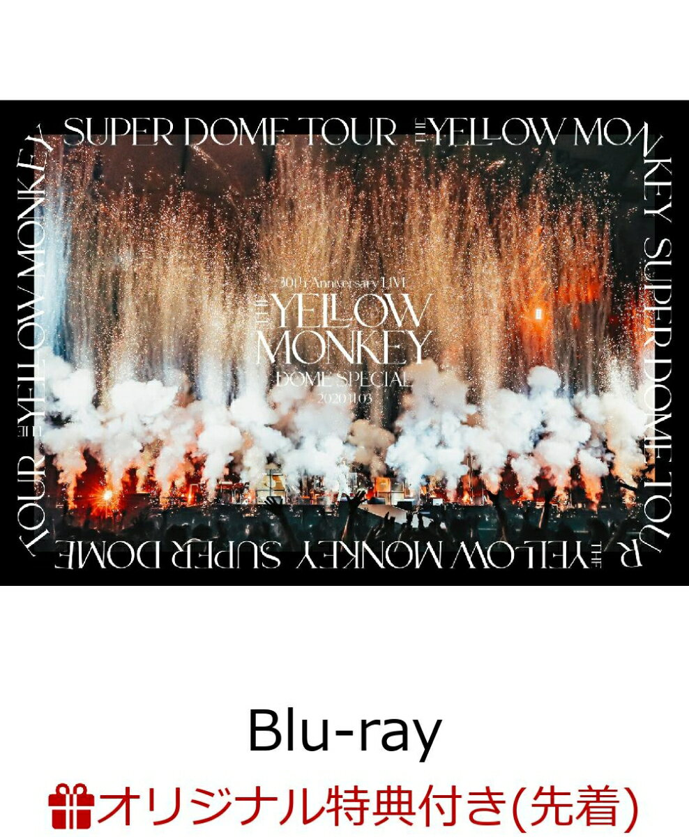 【楽天ブックス限定先着特典】THE YELLOW MONKEY 30th Anniversary LIVE -DOME SPECIAL- 2020.11.3【Blu-ray】(オリジナル・カラビナ)画像