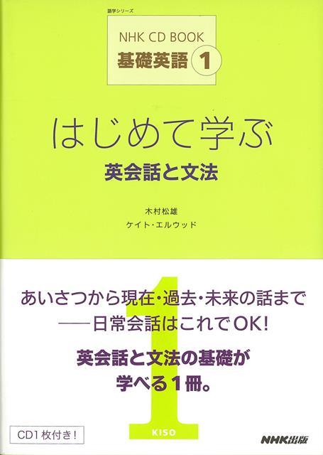 【バーゲン本】はじめて学ぶ英会話と文法ー CD BOOK基礎英語1画像