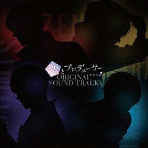 『恋とプロデューサー〜EVOL×LOVE〜』オリジナル・サウンドトラック画像