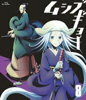 ムシブギョー 8 【初回版】【Blu-ray】