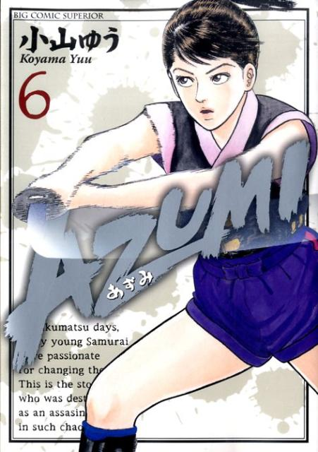 AZUMI-あずみー(6)