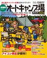 首都圏から行くオートキャンプ場ガイド2020