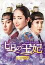 七日の王妃 DVD-SET2 [ パク・ミニョン ]