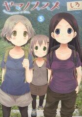 【楽天ブックスならいつでも送料無料】ヤマノススメ(volume 5) [ しろ ]
