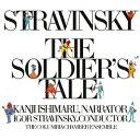 ストラヴィンスキー:兵士の物語(全曲) [ 石丸幹二 ストラヴィンスキー ]