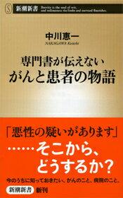 【送料無料】専門書が伝えないがんと患者の物語 [ 中川恵一 ]