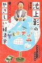 【送料無料】池上彰のやさしい経済学(1) [ 池上彰 ]
