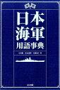 日本海軍用語事典