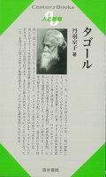 【バーゲン本】人と思想119 タゴール
