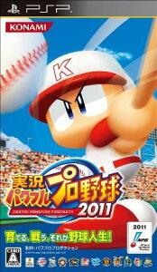 【送料無料】実況パワフルプロ野球2011 PSP版