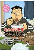 めしばな刑事タチバナ(3)