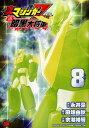 真マジンガーZERO vs暗黒大将軍(8) (チャンピオンREDコミックス) [