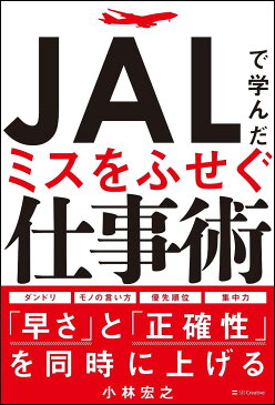 JALで学んだミスをふせぐ仕事術 [ 小林 宏之 ]